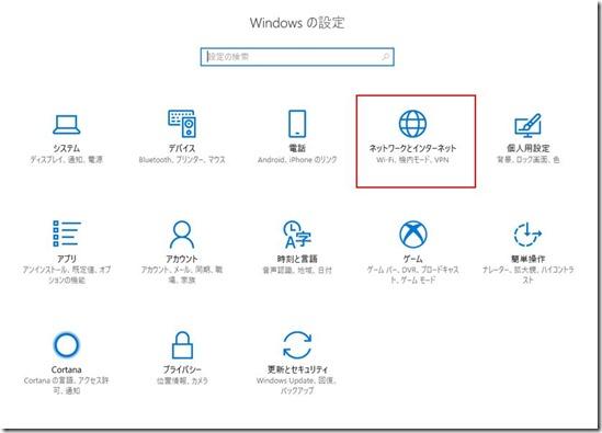 windowsの設定(1)