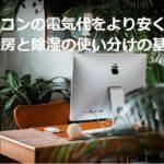 エアコンの電気代をより安く節電するための冷房と除湿の使いわけの基本