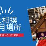 大相撲令和三年一月場所の見どころと知っておきたい大相撲観戦基礎知識-ブログ.web de 雑貨帳