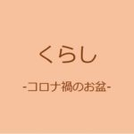 """<span class=""""title"""">コロナ禍だからこそ思う霊に対してやさしくおもてなしする日本のお盆と家族の絆-marusblog</span>"""