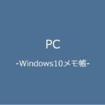"""<span class=""""title"""">Windows10 のメモ帳の使い方と裏技-marusblog</span>"""
