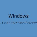 "<span class=""title"">今すぐアンインストールした方がいいアプリとアンインストールの方法-marusblog</span>"