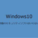 "<span class=""title"">Windows10に市販のセキュリティソフトはいらない派の理由-marusblog</span>"