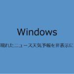 "<span class=""title"">Windows10タスクバーに突然現れるニュース天気予報を非表示にする方法-marusblog</span>"