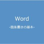"<span class=""title"">ワードの箇条書きと段落番号の基本設定はTabキーの使い方がポイント-marusblog</span>"
