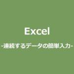 "<span class=""title"">エクセルの連続するデータを簡単に入力したい-marusblog</span>"