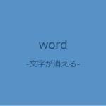 """<span class=""""title"""">ワードで文字を挿入しようとすると文字が消えてしまう直し方-marusblog</span>"""