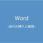 "<span class=""title"">ワードの改行と削除の操作方法-marusblog</span>"
