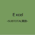 "<span class=""title"">エクセルSUBTOTAL関数で集計方法によってさまざまな集計をする使い方-marusblog</span>"