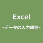 "<span class=""title"">エクセルのデータ入力規則で日本語入力の全角や半角英数字の切り替えを自動にする方法-marusblog</span>"