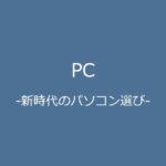 """<span class=""""title"""">古いPCではビデオ会議トラブル続出PC購入するなら長く使える機種を選ぶことが大切(日経PC21)-marusblog</span>"""